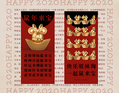 2020 CHINESE NEW YEAR CARD | THE YEAR OF RAT 鼠年来宝 贺卡