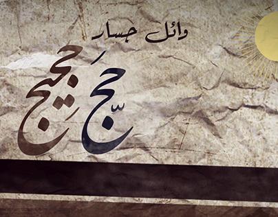 وائل جسار - حج حجيج | Wael Jassar - Hag Hegeg