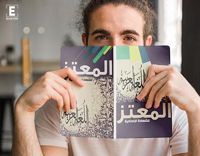 cover Book Al-Moataz