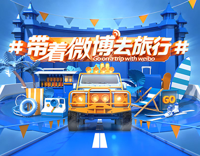 Go on a trip with weibo