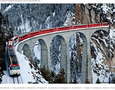 «Ледниковый» экспресс Швейцарии