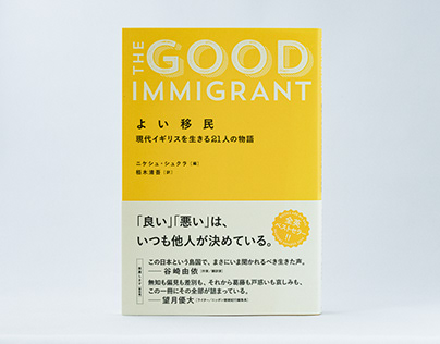 """THE GOOD IMMIGRANT"", Book"