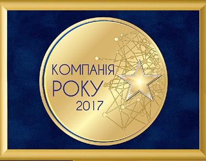 """Award """"Company of the year"""""""