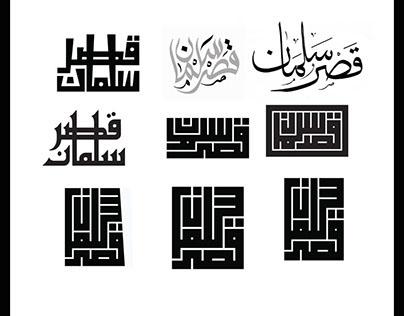 Uday Al Araji logo for Salman palace