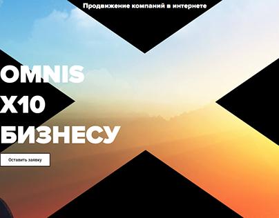 Landing page Omnis-x.ru