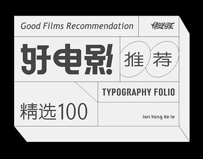 好电影推荐系列字体设计-精选100