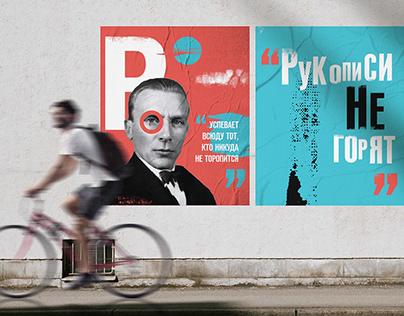 """Постеры для магазина """"Республика"""""""