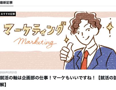 JOB STORY 記事 挿し絵イラスト