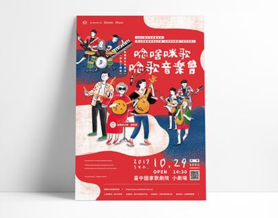 《唸啥咪歌》唸歌音樂會 | Poster & Illustration