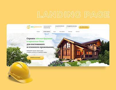 Landing page | Эко-Домик