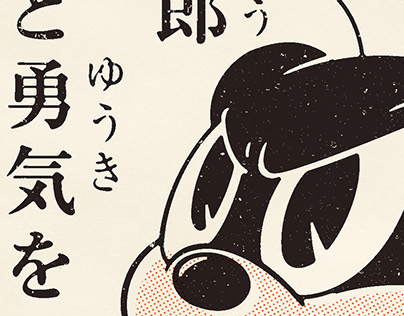 """Old Comic Page """"Hey,KINTARO Have more guts!"""""""