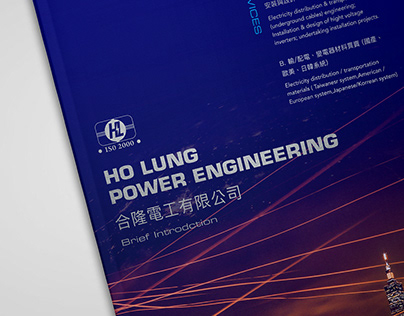 合隆電工|企業簡介手冊 POWER ENGINEERING Brief Introdction