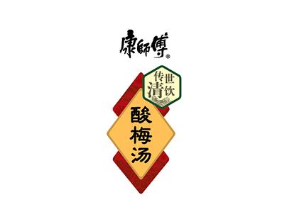 康师傅 - 酸梅汤