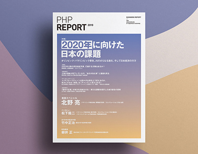 PHP Report 2019