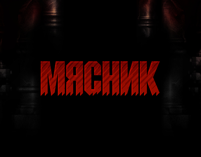 "Russian Interpretation of the ""Butcher"" Game Logo"