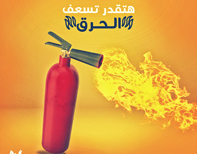 First Aid Campaign - Sobhy Pharmacy