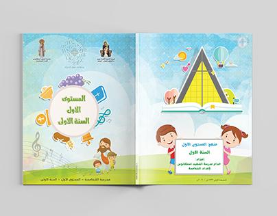 Deacons School Books Covers
