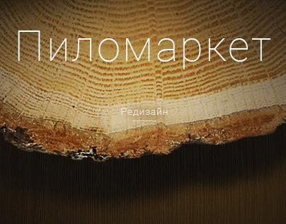 Pilomarket - redesign
