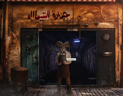"SheepCity "" Eid al-Adha Poster"