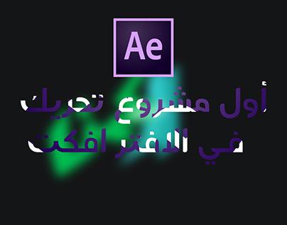 1# animation