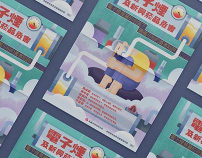 高雄市政府衛生局 │ 電子煙防治海報設計 poster design