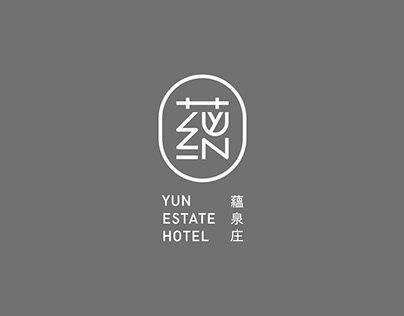 蘊泉庄 YUN ESTATE HOTEL