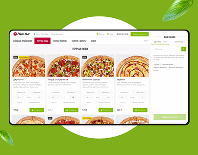 Site and mobile application for the Pizza Hut