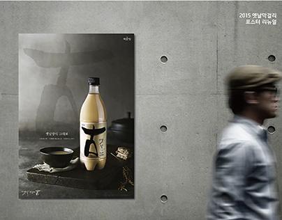 Korea Rice Wine / Makgeolli Poster Design