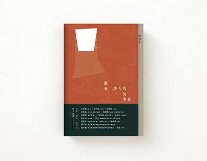 《緬甸詩人的故事書》 美術設計