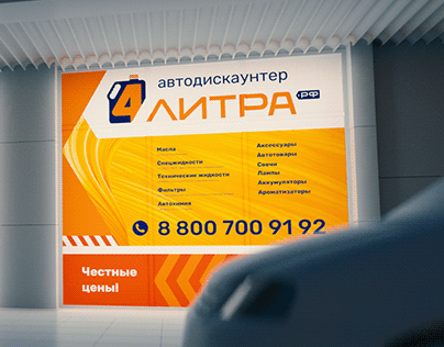 4литра.рф: Retail Shop Branding