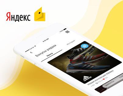 Yandex. Деньги — программа лояльности