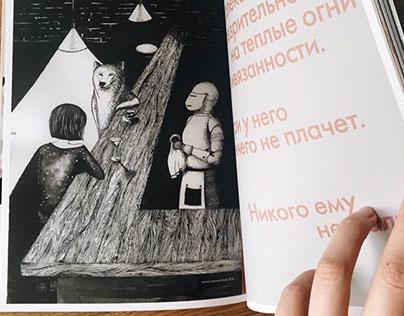 illustration for The World magazine #1