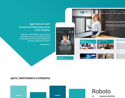 Адаптивный сайт консалтинговой компании «ТЛС-ПРАВО»