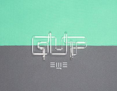 Guf 'EЩЕ' album cover artwork