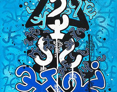 GraffitiZ #2