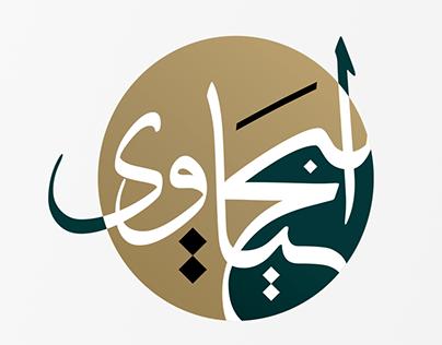 فضيلة الشيخ مصطفى البحياوي - هوية اعلامية