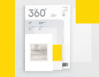 Design 360° Magazine No.56 - Designer's Music
