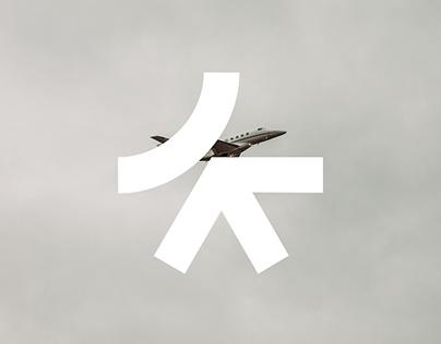 The Pilot's Club branding
