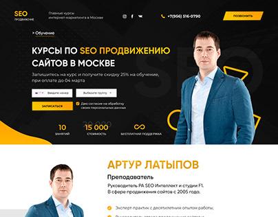 SEO Курс Артура Латыпова