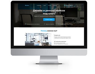 Landing page. Дизайн и ремонт офисов