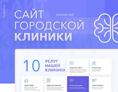 City clinic – Design