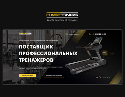 Landing page for Hasttings (sports equipment company)