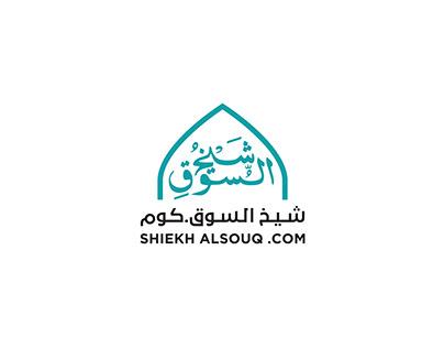 Shiekh Alsouq Logo