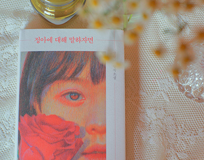 "The book cover of ""Talking About Jeong-a"""