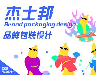 杰士邦Jisbon—地域品牌设计计划
