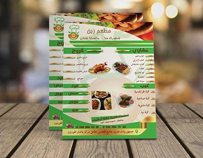 برشور لصالح مطعم الزين -brochure for Zein Restaurant