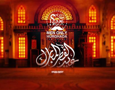 Eid Mubarak   Hurghada 2021