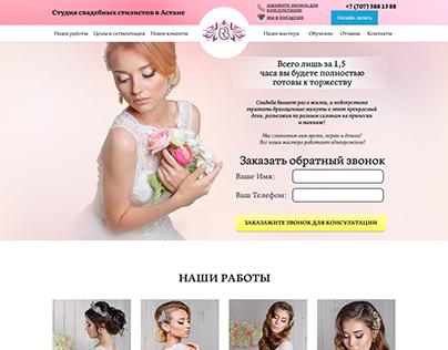"""Сайт для компании """"Bridals Room"""""""