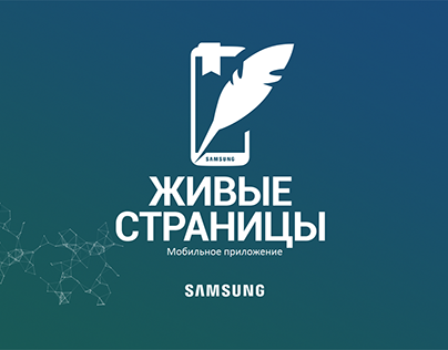 Samsung Live Pages App