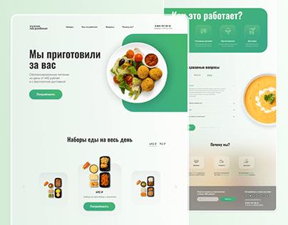 Кухня на районе (redesign landing page)